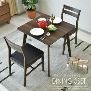 ダイニングテーブル 3点セット 幅75 木製 2人用 2人掛...