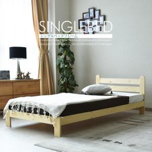 ベッド シングルベッド フレーム シングルサイズ カントリー 木製 無垢