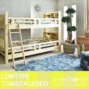 2段ベッド ロータイプ 高さ160cm 収納スペース付き 宮付き|creation-style