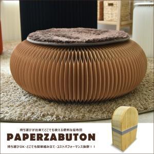 座布団 スツール ペーパースツール 椅子 簡易椅子 高さ20 直径51 ペーパー家具|creation-style