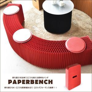 ベンチ 1〜3人掛け スツール ペーパーベンチ 椅子 簡易椅子 高さ42|creation-style