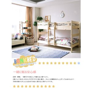 二段ベッド コンパクト 子供 〜 大人まで 北欧パイン パイン 木製 ロータイプ|creation-style|02
