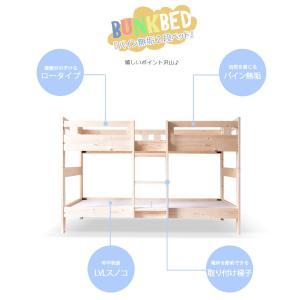 二段ベッド コンパクト 子供 〜 大人まで 北欧パイン パイン 木製 ロータイプ|creation-style|03