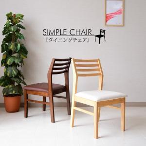 ダイニングチェア 2脚セット コンパクト ダイニング 椅子 ラバーウッド無垢 モダン シンプル PVC|creation-style