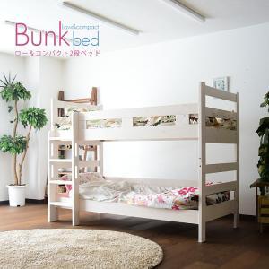 2段ベッド コンパクト ロータイプ 分割 子供 セミシングル