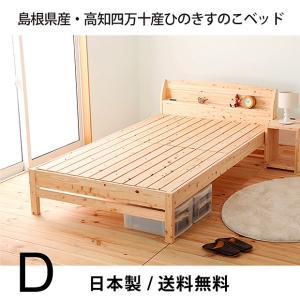 ベッド ダブルサイズベッドフレーム 国産ひのき使用 檜|creation-style