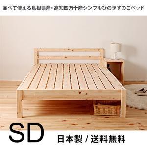 ベッド セミダブルサイズベッドフレーム 国産ひのき使用 檜|creation-style