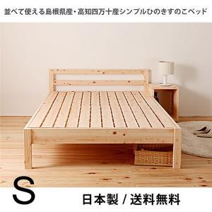ベッド シングルサイズベッドフレーム 国産ひのき使用 檜|creation-style