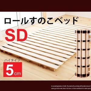 すのこベッド セミダブルサイズ ベッドフレーム 桐|creation-style