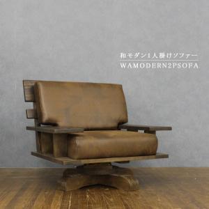 ソファー 1Pソファー 1人掛けソファー 木製ソファー フレームソファー SOFA creation-style