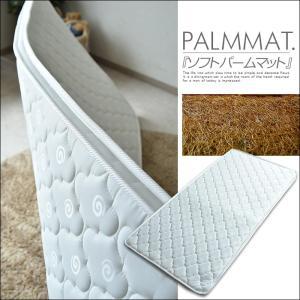 マットレス パームマットレス シングルサイズ 寝具 子供用 柔らかめ|creation-style
