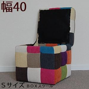 スツール BOXスツール 1人掛け ソファー|creation-style