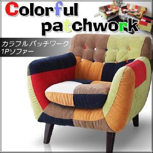ソファ sofa カラフル パッチワーク ボタン  cafe|creation-style