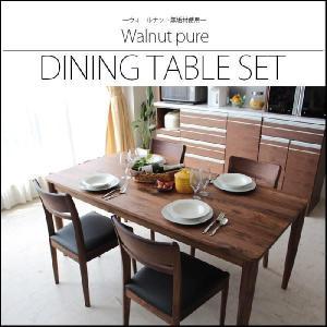 ダイニングテーブルセット 5点 幅165cm ウォールナット 無垢|creation-style