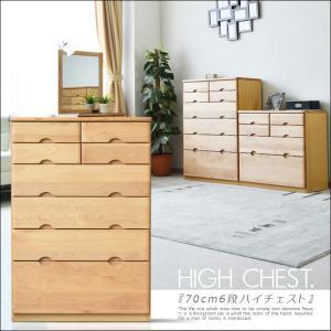 チェスト収納 70cm 6段|creation-style