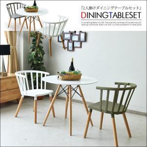 ダイニングテーブルセット 幅80 木製 カフェモダン 丸テーブル ホワイト天板|creation-style