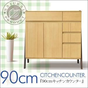 【新生活】 送料無料 ナチュラル かわいい おしゃれ ウォールナット オーク キッチン収納|creation-style