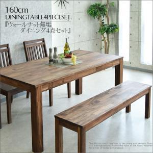 【商品コード:et-061】 ■材質 ・テーブル:ウォールナット/オーク無垢 ・チェアー:ウォールナ...