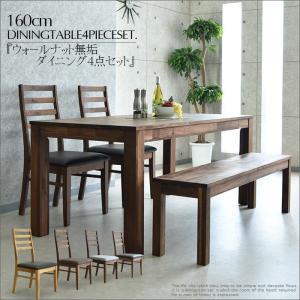 【商品コード:et-066】 ■材質 ・テーブル:ウォールナット/オーク無垢 ・ベンチ:ウォールナッ...