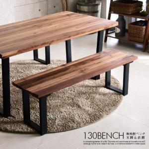 ベンチ ダイニングベンチ 幅130cm 無垢 木製 ウォールナット オーク|creation-style