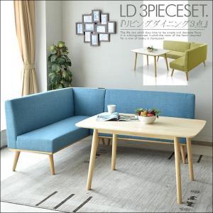 送料無料 布張り ブルー グリーン リビングダイニングセット 木製 4人掛け 5人掛け ソファー ダイニング3点セット|creation-style