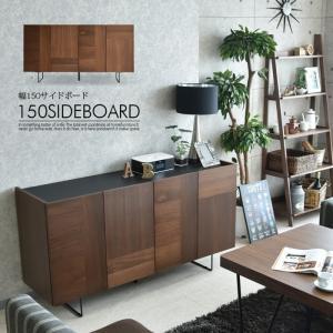 サイドボード 幅150 木製 ウォールナット リビングボード 収納家具|creation-style