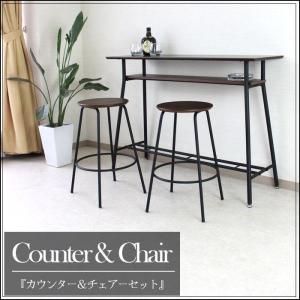 カウンターテーブル チェアー2脚付き 3点セット 幅120cm バーカウンター|creation-style