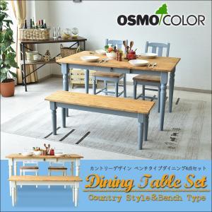 ダイニングテーブルセット カントリー ダイニングセット 4点セット オスモ社 ブルーグレー|creation-style