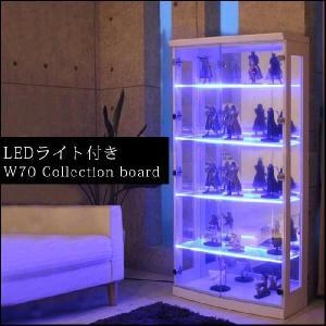 コレクションボード コレクションケース 幅70cm LED付き creation-style
