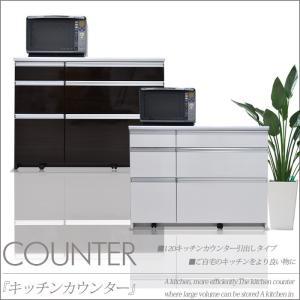 キッチンカウンター 幅120 間仕切り 完成品 木製 カウンター収納 レンジ台|creation-style