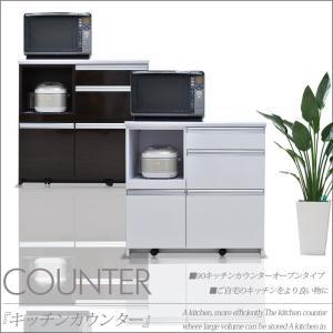 キッチンカウンター 幅90 間仕切り 完成品 木製 カウンター収納 レンジ台|creation-style