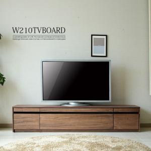 テレビボード 幅210cm TVボード ウォールナット テレビ台 リビング|creation-style