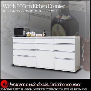 キッチンカウンター 幅200cm 国産品 木製 レンジ台 食器棚|creation-style