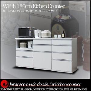 キッチンカウンター 幅180cm 国産品 木製 レンジ台 食器棚|creation-style