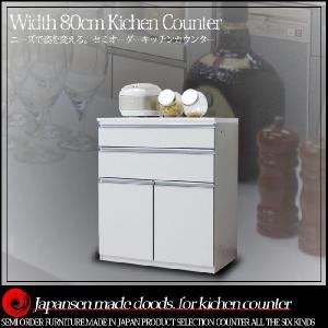 キッチンカウンター 幅80cm 国産品 木製 レンジ台 食器棚|creation-style
