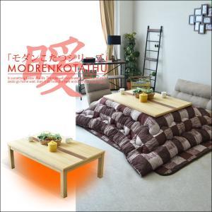こたつ テーブル 幅120 こたつ3点セット こたつ布団セット|creation-style