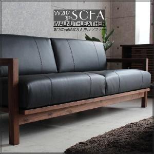 ソファ 国産品 ウォールナット 200cm 3人掛け 木製フレーム|creation-style
