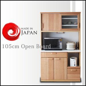 食器棚 キッチンボード 日本製 大川家具 モダン レンジ台|creation-style