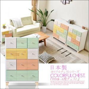 たんす 日本製 60cm  収納 かわいい カラフル|creation-style