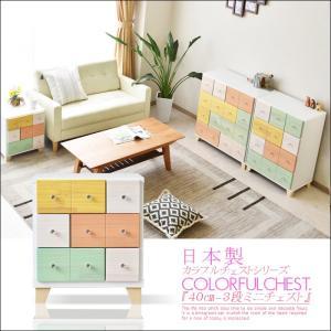 たんす 日本製 40cm 収納 かわいい カラフル|creation-style