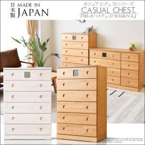 たんす 日本製 80cm 収納 衣類 引出し 収納ハイチェスト ナチュラル ホワイト レール 家具 木製 オシャレ シンプル 北欧 大川家具|creation-style