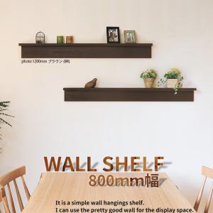 ウォールシェルフ おしゃれ 幅800 収納ラック 壁 収納棚|creation-style
