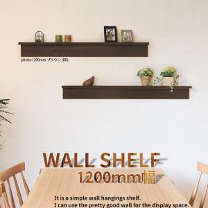 ウォールシェルフ おしゃれ 幅1200 収納ラック 壁 収納棚|creation-style