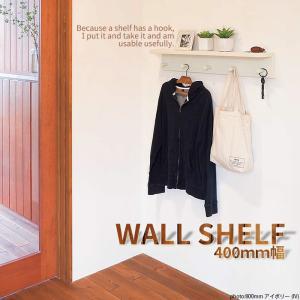 ウォールシェルフ おしゃれ 幅400 収納ラック 壁 収納棚 フック付き|creation-style