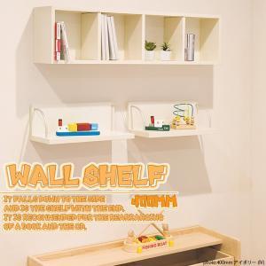 ウォールシェルフ おしゃれ 幅400 収納ラック 壁 収納棚 本立て|creation-style