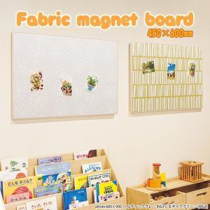 マグネットボード ファブリック 幅600 掲示板 壁 飾り アートパネル|creation-style