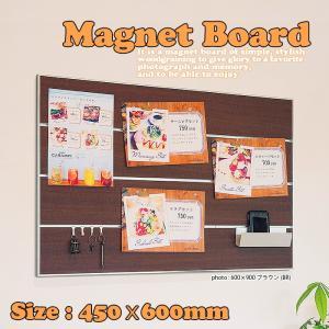 マグネットボード おしゃれ 幅450 掲示板 壁 飾り アートパネル|creation-style