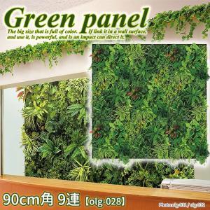 壁面緑化 壁面 幅2700 掲示板 壁 飾り アートパネル