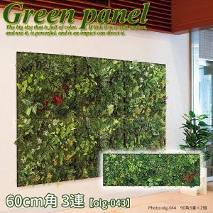 壁面緑化 壁面 幅1800 掲示板 壁 飾り アートパネル|creation-style