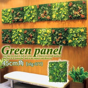 壁面緑化 壁面 幅450 掲示板 壁 飾り アートパネル|creation-style